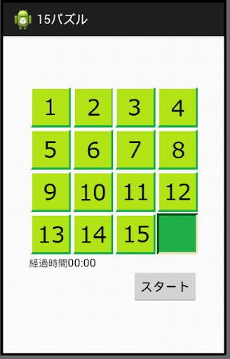 スライドパズル 15パズル