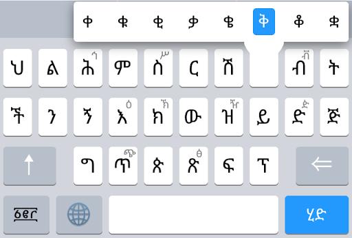 Amharic Keyboard - Ethiopia
