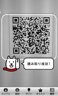 OTOUSAN QR - screenshot thumbnail