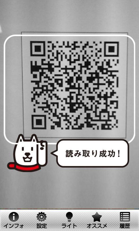OTOUSAN QR- screenshot