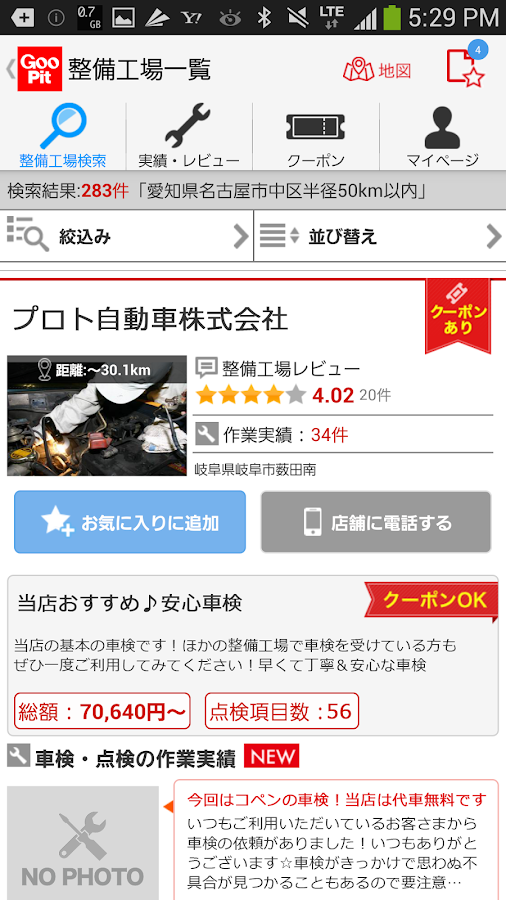 GooPit-車の整備工場・修理・車検・クーポン検索アプリ - Google ...