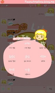 핑크릴리 카카오톡 테마- screenshot thumbnail
