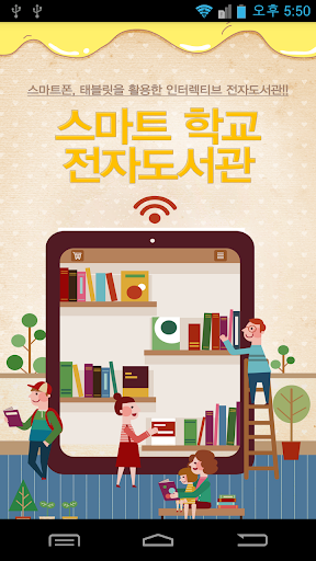스마트 학교 전자도서관
