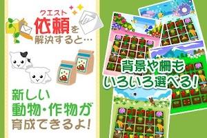 Screenshot of ちょこっとファーム【無料ゲーム】