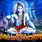 Shivashtakam Malayalam audio