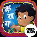 Alfie's Hindi Alphabet icon