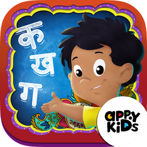 Alfie's Hindi Alphabet for PC and MAC