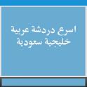 اسرع دردشة عربية خليجية سعودية icon