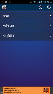 Nazrul Sangeet - screenshot