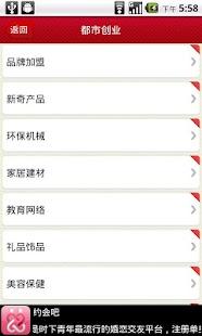 【免費商業App】创业网-APP點子