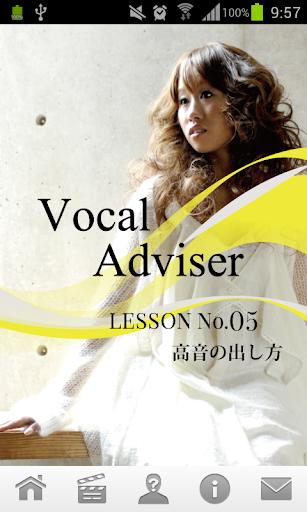 ボーカルアドバイザー LESSON.05 高音の出し方