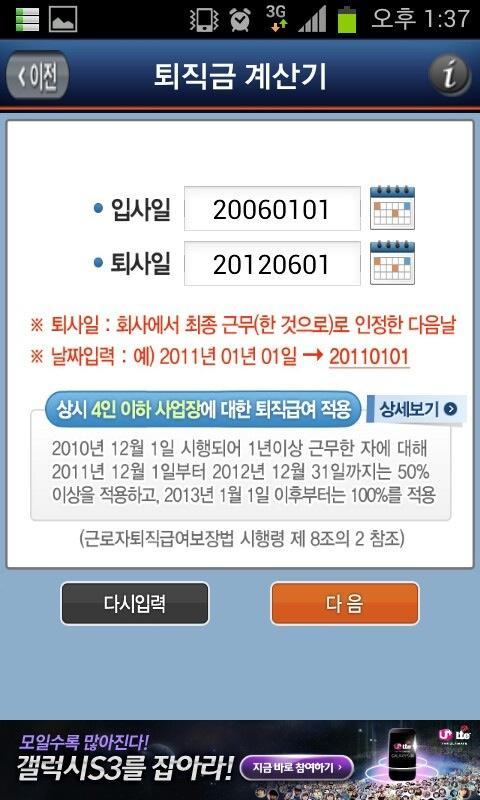 퇴직금계산기- screenshot