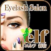まつげエクステサロン elf(エルフ)新宿 人気のマツエク