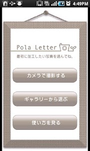 PolaLetter screenshot 3
