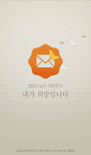 법륜스님의 희망편지 HopeLetter- screenshot thumbnail
