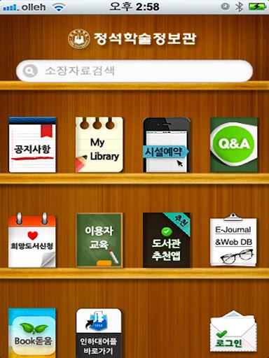 인하대 정석학술정보관 공식 앱