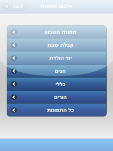 הגן שלנו 2 - screenshot thumbnail