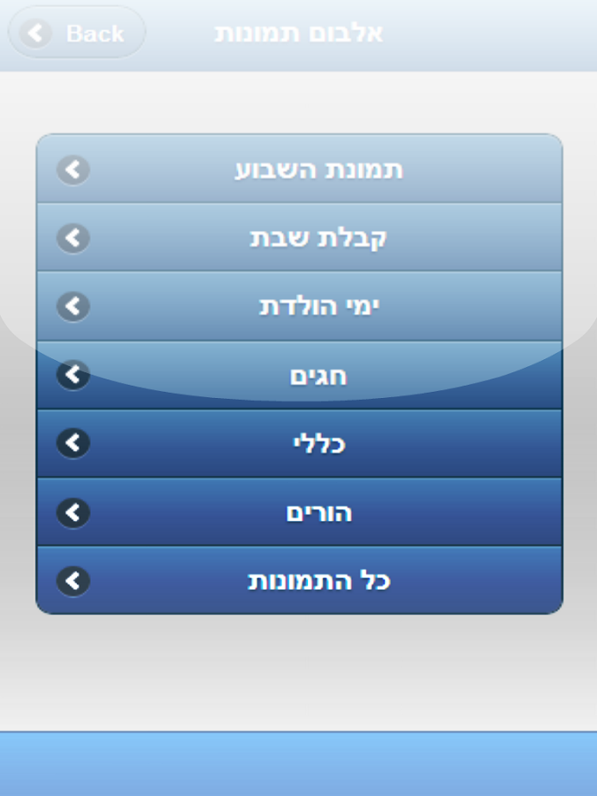 ‫הגן שלנו 2‬‎- screenshot