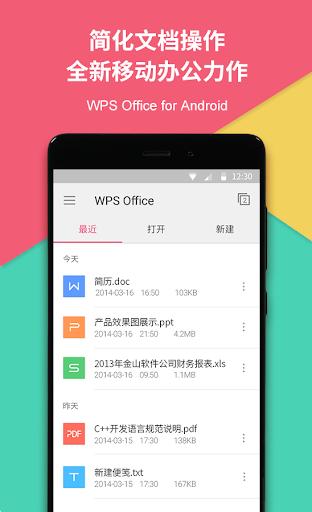 金山WPS Office + PDF 免费