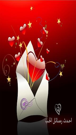 افضل رسائل الحب المختارة