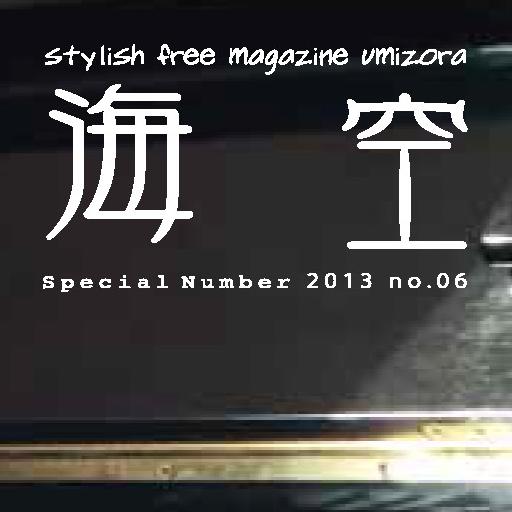 『海空』Special Number 2013 no.6 生活 LOGO-玩APPs