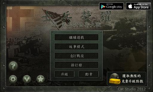 士兵榮耀:二戰免費版