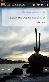 حكم واقوال الحسن البصري Screenshot 2