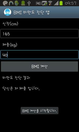 BMI2.0 체중 확인 애플리케이션