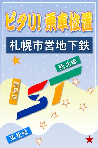 ピタリ!乗車位置 札幌市営地下鉄
