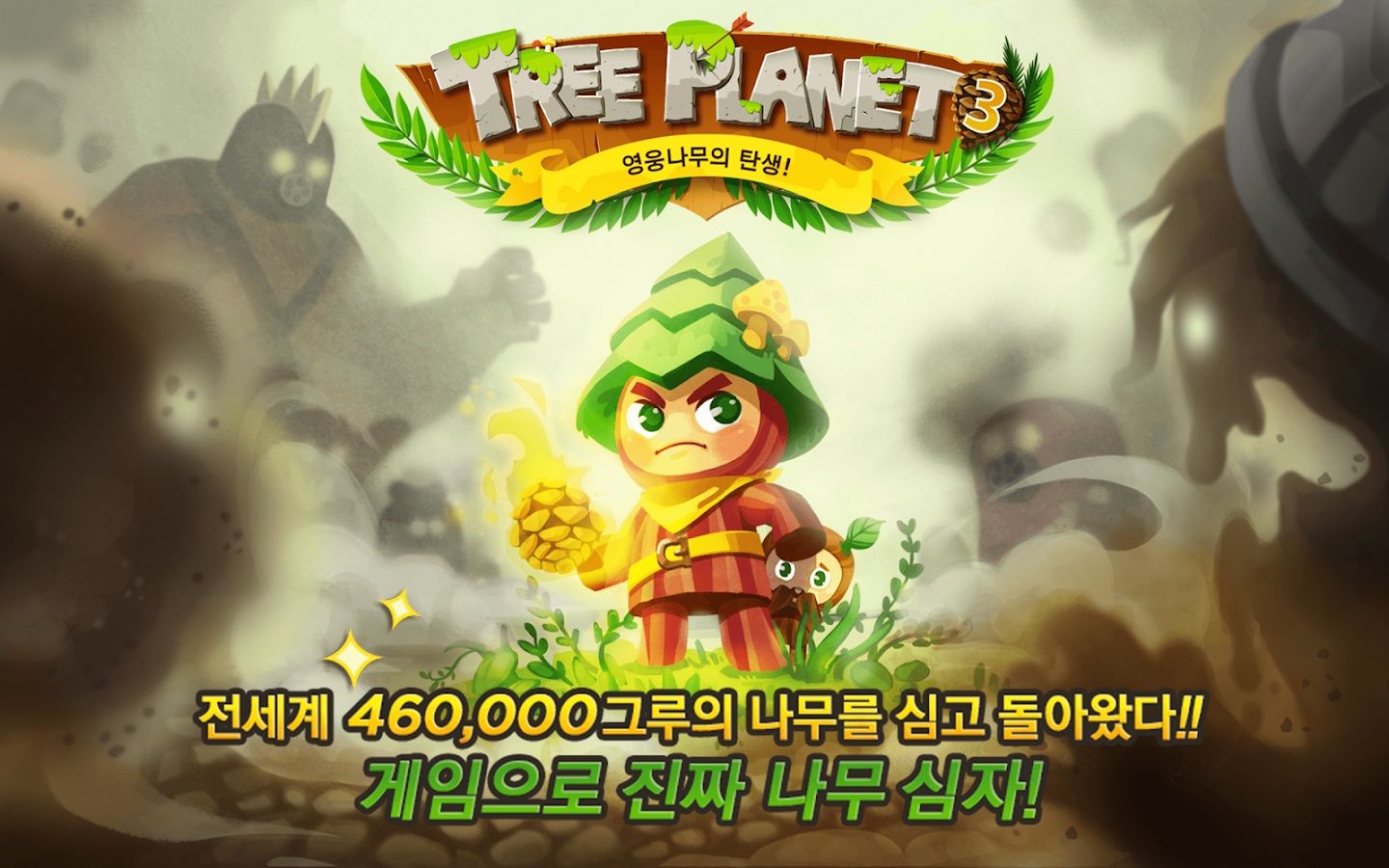 Tree Planet 3- screenshot