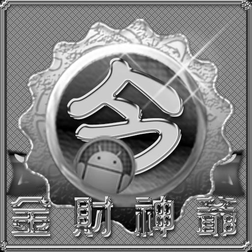 48今彩539-4數2星黃金立柱終極版路APP【試用版】
