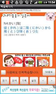 JLPT 꾸준히 일본어   N1~N5- screenshot thumbnail