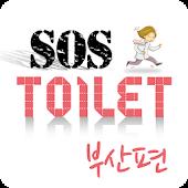 화장실 SOS 부산