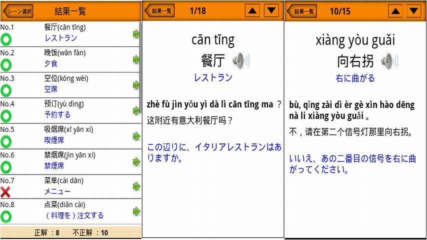 Chinese Words - screenshot