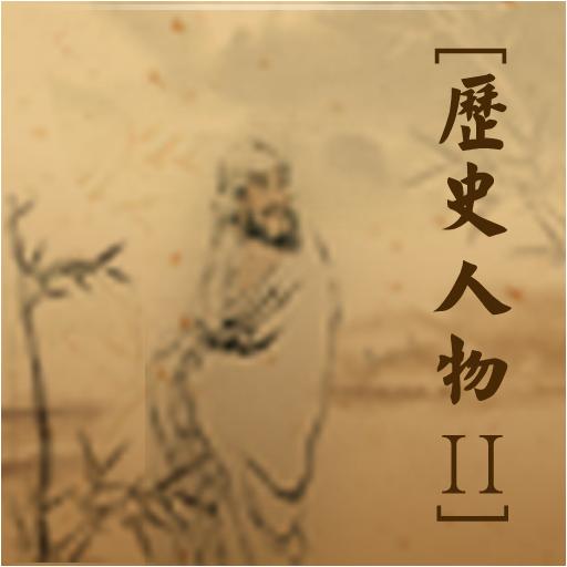 中国歴史人物2 書籍 App LOGO-APP開箱王