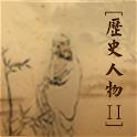 中国歴史人物2 icon