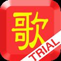 노래로 배우는 쉬운 중국어 (50곡 TRIAL)