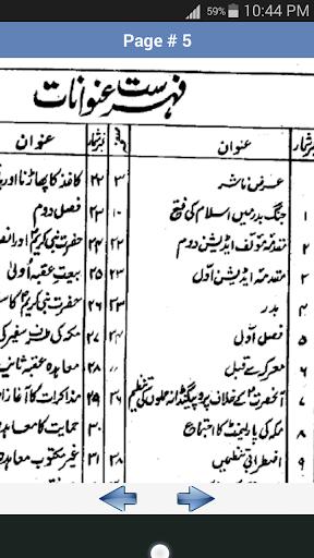 【免費書籍App】Ghazwa-e-Badar-APP點子