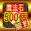 パズドラ魔法石無料ゲットツール icon