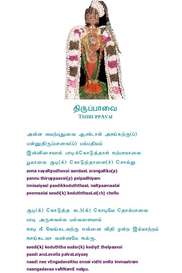 andaal thiruppavai pasurams   android apps on google play