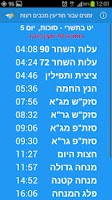 Screenshot of Daka Tora - דקה תורה