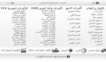 Screenshot of محرر الصور الاحترافي