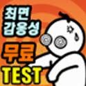 최면 감응성테스트 - 레드썬 김영국 교수 icon