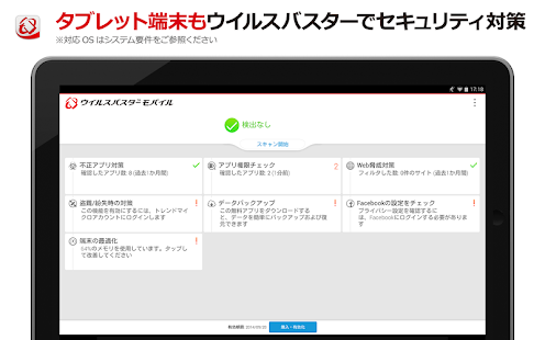 VirusBuster Mobile - screenshot thumbnail