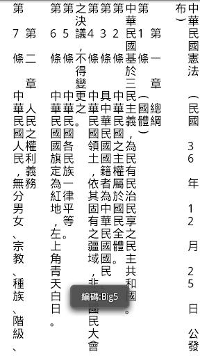 Vertxt 直排文字閱讀器 Pro