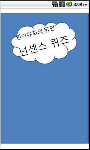 【免費娛樂App】언어 유희의 달인 넌센스 퀴즈-APP點子