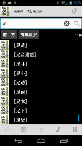 【免費書籍App】漢字源 改訂第五版-APP點子