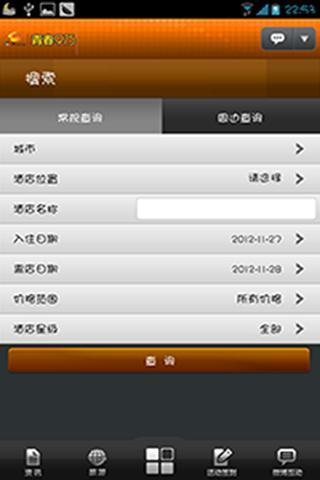 免費媒體與影片App|Hunan Green Voices of Spring|阿達玩APP