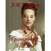 Гранатовый браслет А.И.Куприн