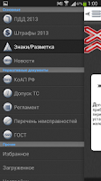 Screenshot of ПДД 2014